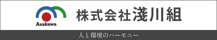 株式会社浅川組